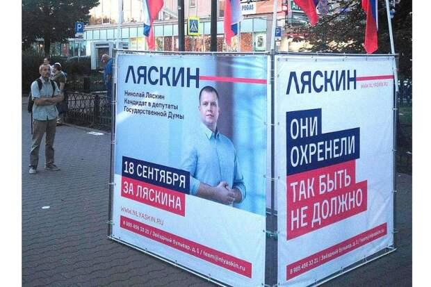Действие предвыборных законов в России распространят на Сеть: Чем это грозит