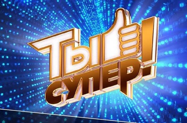 ТЫ СУПЕР! Сатеник Геворгян, Виктор Борисов, Кристина Ашмарина