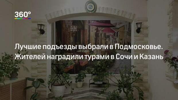 Лучшие подъезды выбрали в Подмосковье. Жителей наградили турами в Сочи и Казань