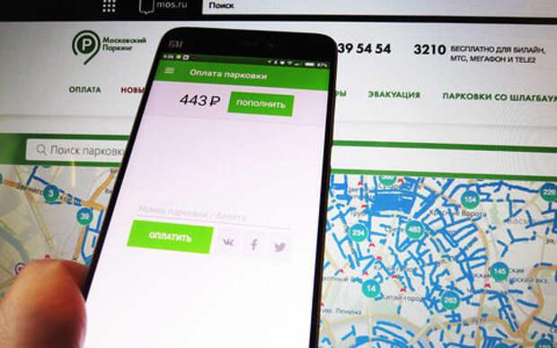 Как вернуть деньги за парковку: Моспаркинг без боя не отдает