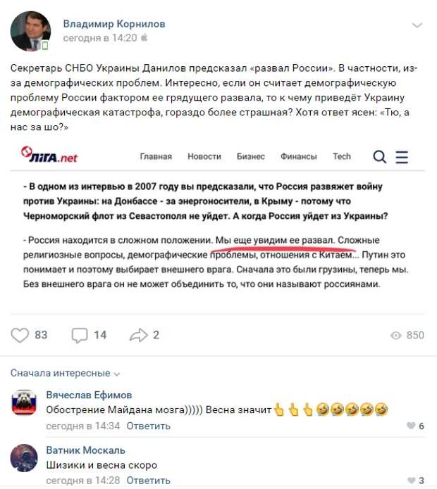«Иди коровам хвосты крутить»: в Сети высмеяли слова главы СНБО Украины о «развале» России