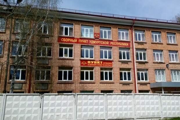 Минобороны России отправило работников военкоматов на «удалёнку»