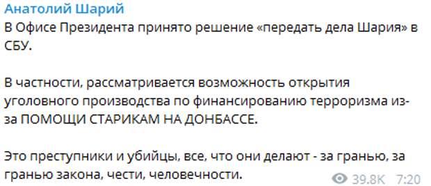 """""""Нет предела мразотности"""": Киев присвоит старикам Донбасса статус """"террористов"""""""