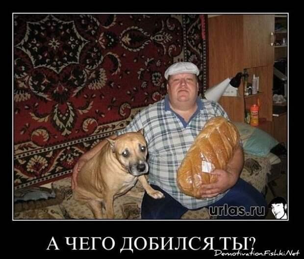 Мужик с батоном и собакой