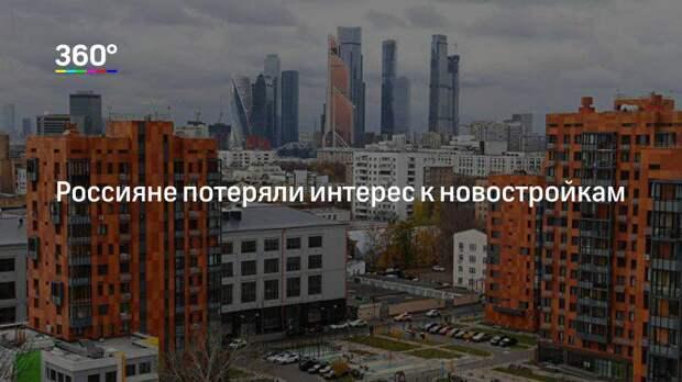 Россияне потеряли интерес к новостройкам