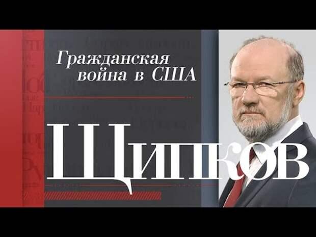 Александр Щипков: Хаотизация США после выборов поставит вопрос о контроле