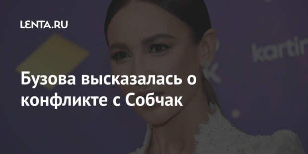 Бузова высказалась о конфликте с Собчак