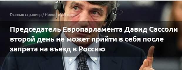 Председатель Европарламента Давид Сассоли третий день не может прийти в себя после запрета на въезд в Россию