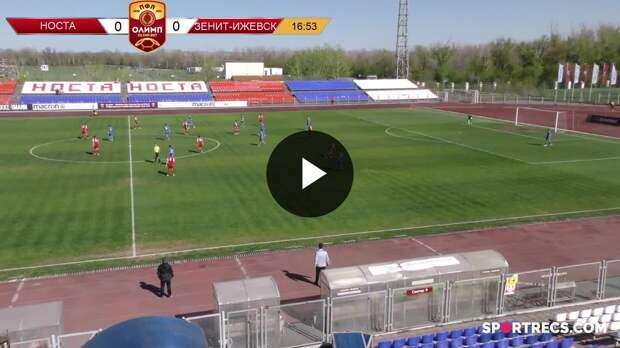 ОЛИМП – Первенство ПФЛ-2020/2021 Носта vs Зенит-Ижевск 06.05.2021