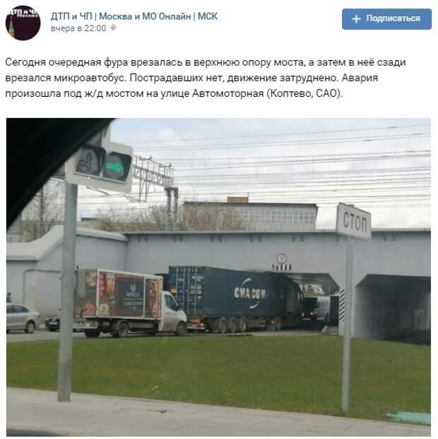 На выезде из Коптева фура застряла под мостом