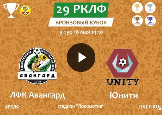 29 РКЛФ Бронзовый Кубок ЛФК Авангард - Юнити 5:0