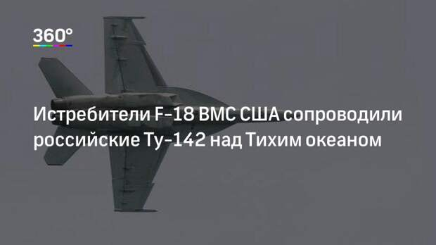 Истребители F-18 ВМС США сопроводили российские Ту-142 над Тихим океаном