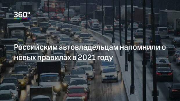 Российским автовладельцам напомнили о новых правилах в 2021 году