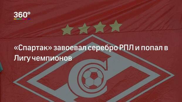 «Спартак» завоевал серебро РПЛ и попал в Лигу чемпионов