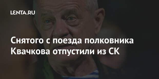 Снятого с поезда полковника Квачкова отпустили из СК