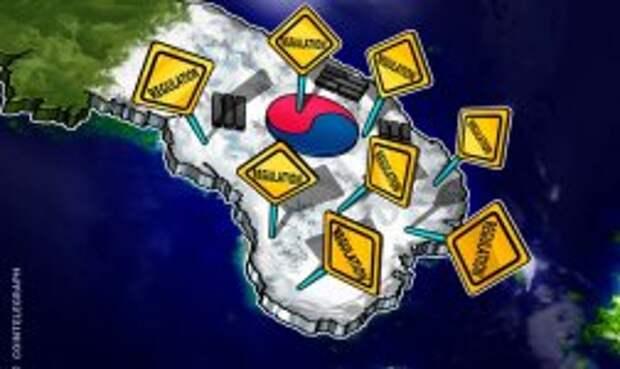 Южная Корея примет меры против незарегистрированных криптобирж