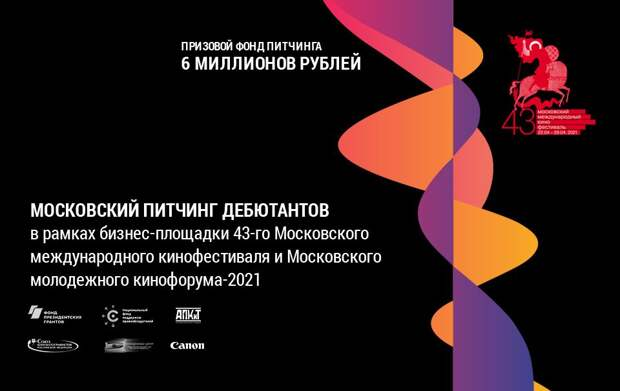Стартовал приём заявок на Московский питчинг дебютантов