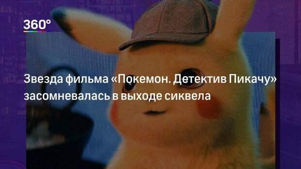 Звезда фильма «Покемон. Детектив Пикачу» засомневалась в выходе сиквела