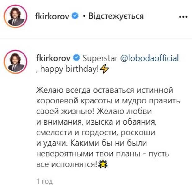 Страстная Лобода сразила Киркорова экстремальным декольте до пояса, артист не сдержал эмоций: «Superstar»