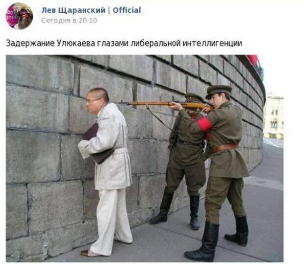 Лучшие анекдоты, родившиеся в сети после задержания Улюкаева