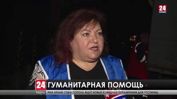 В Керчь доставили две с половиной тонны гуманитарной помощи для пострадавших от наводнения