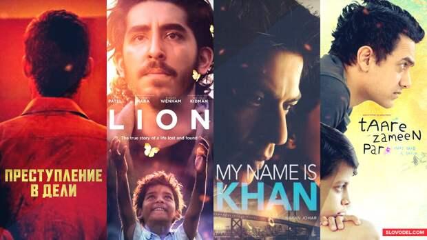 Индия, которую вы не знаете: лучшие современные индийские фильмы и сериалы