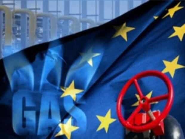 Европа газ