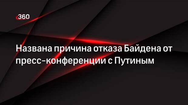 Названа причина отказа Байдена от пресс-конференции с Путиным