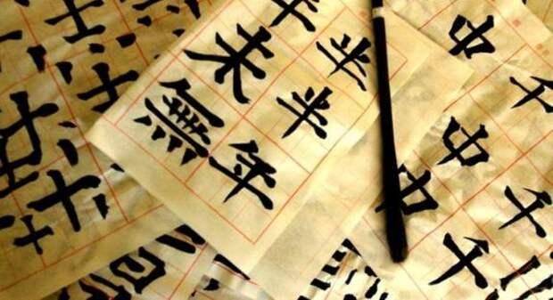Невозможное возможно: как выучить китайский язык