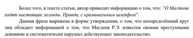 Who is Mr. Юсуфов и причем тут Рустэм Магдеев?