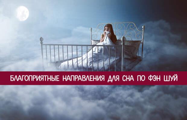 Благоприятные направления для сна по Фен Шуй