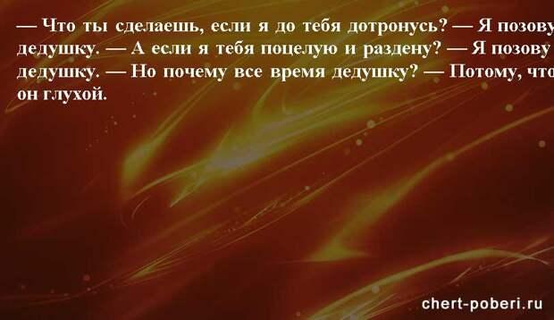 Самые смешные анекдоты ежедневная подборка chert-poberi-anekdoty-chert-poberi-anekdoty-01250614122020-16 картинка chert-poberi-anekdoty-01250614122020-16