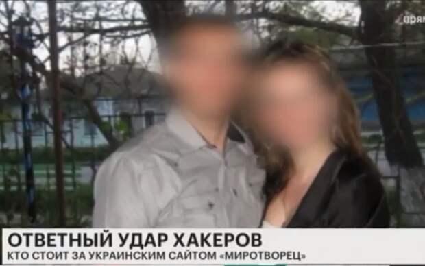 Хакеры опубликовали личные данные сотрудников «Миротворца»