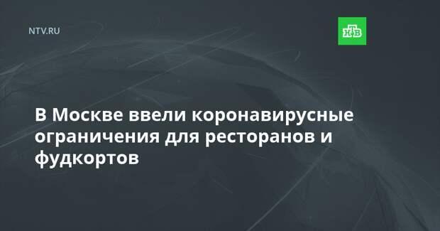 В Москве ввели коронавирусные ограничения для ресторанов и фудкортов