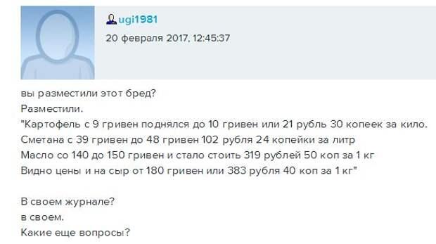 Только ложь только рабство только хардкор – это Украина