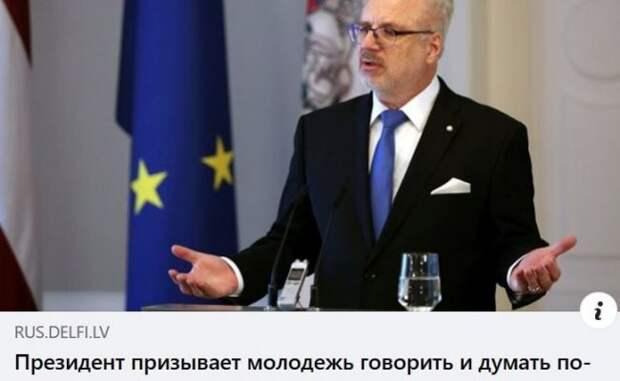 Президент Латвии призвал молодёжь страны «думать иговорить по-латышски»