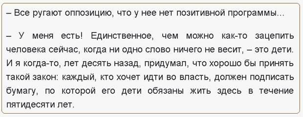 сказанном в интервью с писателем Дмитрием Быковым.