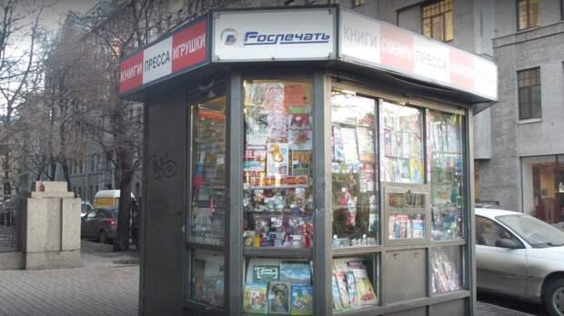 Газетные киоски могут получить разрешение на продажу сигарет и пива