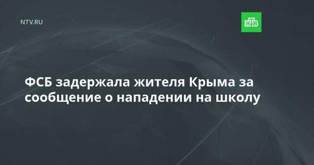 ФСБ задержала жителя Крыма за сообщение о нападении на школу