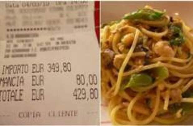 Туристам в Риме выставили счет в 430 евро за две пасты