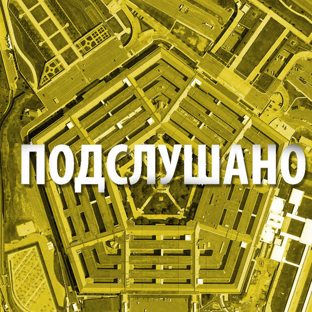 "Су-47 ""Беркут"" - единственный на Земле [ПОДСЛУШАНО ПЕНТАГОН]"