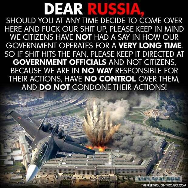 Дорогие русские