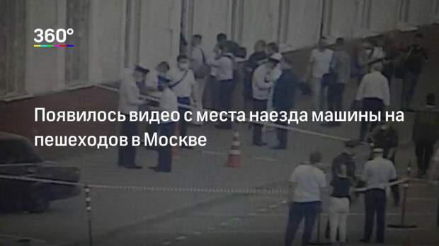 Появилось видео с места наезда машины на пешеходов в Москве