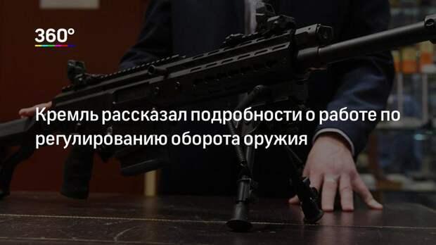 Кремль рассказал подробности о работе по регулированию оборота оружия