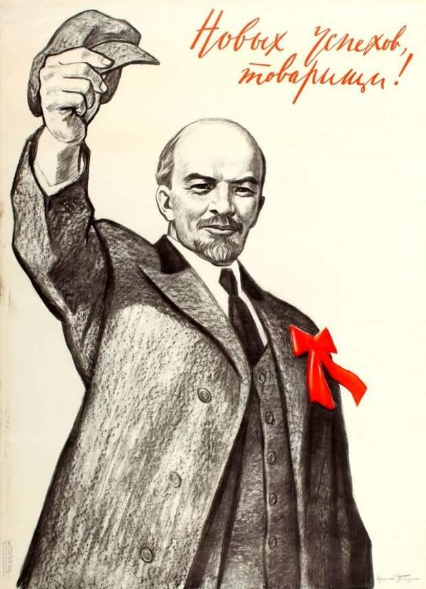 Читайте Ленина