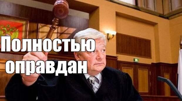 Вот почему в России почти никогда не выносят оправдательных приговоров
