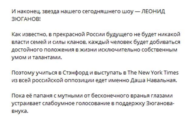 «Дно, а не партия»: лицемеры из КПРФ спелись с Навальным