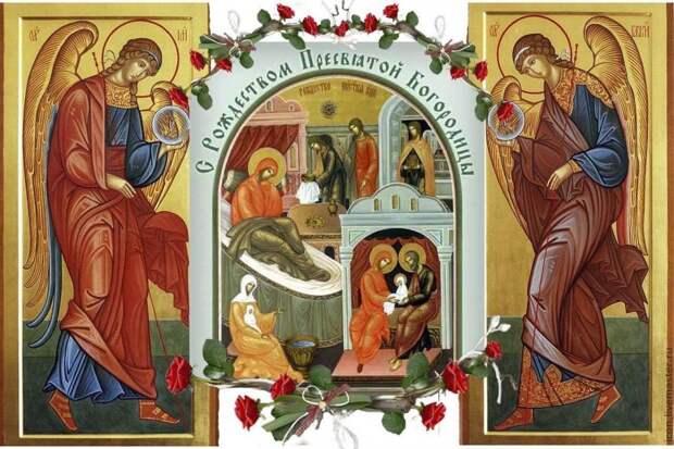 Рождество Пресвятой Богородицы в 2021 году: какого числа и как праздновать, истрия традиции