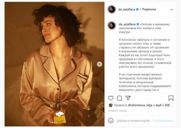 """Астафьева в шелковой пижаме раскрыла секрет своей привлекательности: """"Я постоянно..."""""""