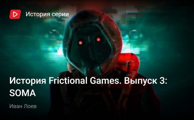 SOMA: История Frictional Games. Выпуск 3: SOMA